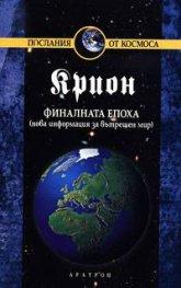 Крион Кн.1: Финалната епоха