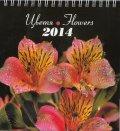 Настолен календар 2014: Цветя
