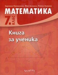 Математика 7 клас. Книга за ученика