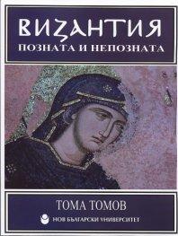 Византия позната и непозната