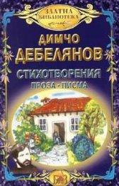 Стихотворения. Проза. Писма /Димчо Дебелянов