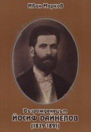 Възрожденецът Йосиф Дайнелов /1839-1891/