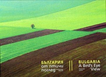 България от птичи поглед