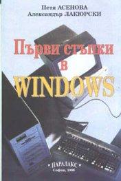 Първи стъпки в Windows