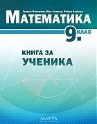Математика 9 клас. Книга за ученика