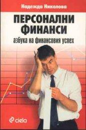 Персонални финанси: Азбука на финансовия успех