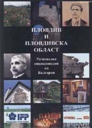 Пловдив и Пловдивска област. Регионална енциклопедия на България