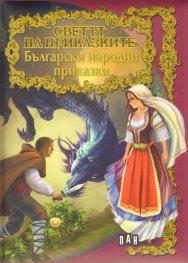 Български народни приказки/ Светът на приказките