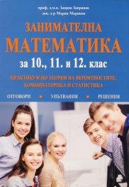 Занимателна математика за 10, 11 и 12 клас. Практикум по теория на вероятностите, комбинаторика и статистика