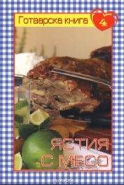 Готварска книга 4: Ястия с месо