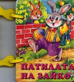 Патилата на Зайко/ Книжка с дръжка