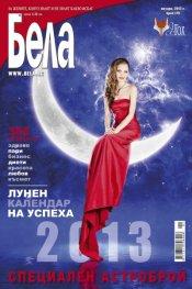 Бела; Бр. 1/179/2013