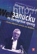 Записки по българския преход... този скапан начин на живот