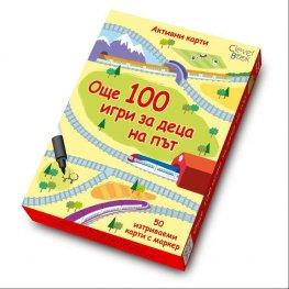 Още 100 игри за деца на път/ 50 изтриваеми карти с маркер