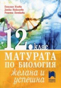 12 клас. Матурата по биология - желана и успешна