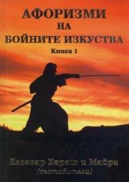 Афоризми на бойните изкуства Кн.1