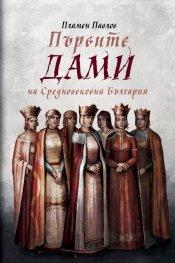 Първите дами на Средновековна България
