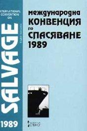 Международна конвенция по спасяване 1989