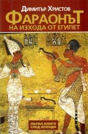 Фараонът на изхода от Египет