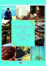 Диетата на остров Крит