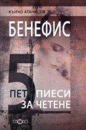 Бенефис: Пет пиеси за четене