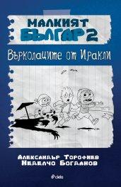 Малкият Българ 2: Върколаците от Иракли