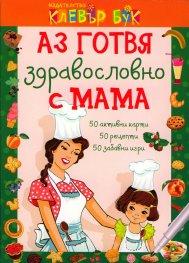 Аз готвя здравословно с мама - 50 Активни карти + маркер