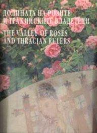 Долината на розите и тракийските владетели