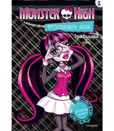 Monster High: Чудовищен шик №2 - Дракулора и Блу