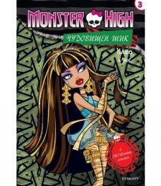 Monster High: Чудовищен шик №3 - Клео и Дюс