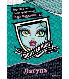 Monster High: Лагуна
