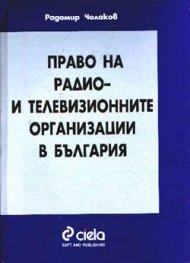 Право на радио- и телевизионните организации в Б-я