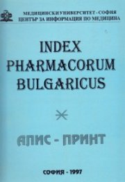 Лекарствени средства, повлияващи храносмилателната система и метаболизма I