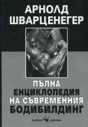 Пълна енциклопедия на съвременния бодибилдинг