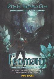 """Геомант Т.2: Преследването. Втора книга от поредицата """"Кладенецът на ехото"""""""