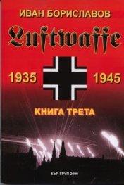 Луфтвафе /1935-1945/ - Кн.3