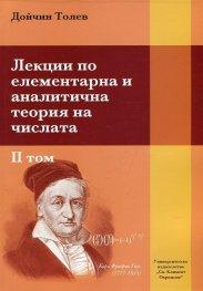 Лекции по елементарна и аналитична теория на числата Т.II