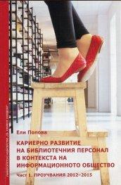 Кариерно развитие на библиотечния персонал в контекста на информационното общество Ч.1 Проучвания 2012-2015