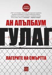 ГУЛАГ - Лагерите на смъртта (твърда корица)