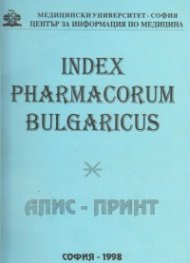 Антиинфекциозни и антипаразитни лекарствени средства. Том VII