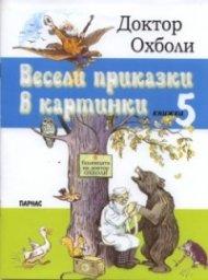 Весели приказки в картинки Кн.5: Доктор Охболи
