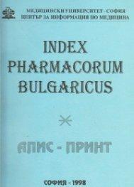 Дерматологични препарати.Лекарствени средства повлияващи сензорните органи. Том VIII