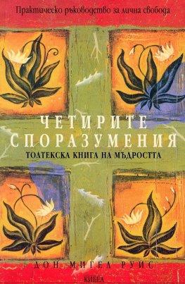 Четирите споразумения: Толтекска книга на мъдростта