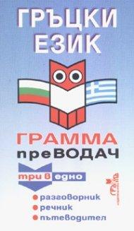 Гръцки език. Грамма преводач