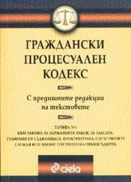Граждански процесуален кодекс: С предишните /старо