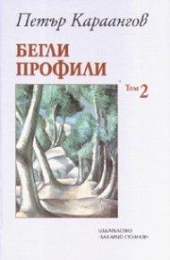 Бегли профили Т.2/ Петър Караангов