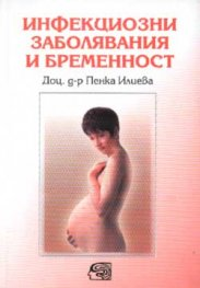 Инфекциозни заболявания и бременност