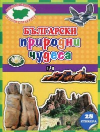 Български природни чудеса + 28 стикера (Опознай родината, залепи стикерите)