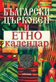 Български църковен и етнокалендар
