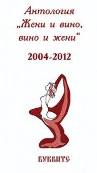 "Антология ""Жени и вино, вино и жени 2004-2012"""